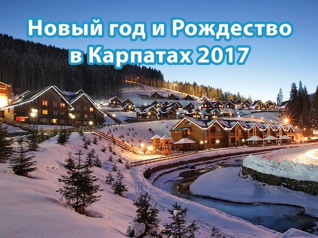 Новорічний тур в Карпати