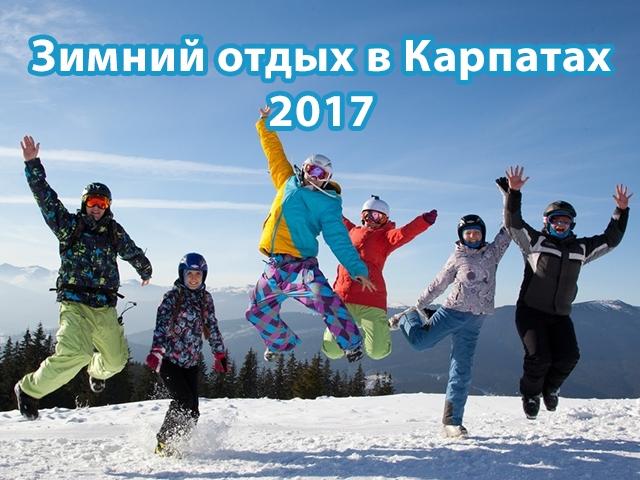 Тур Зимова KAVA